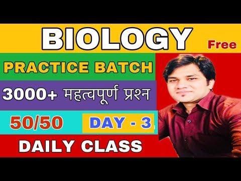 Biology Top MCQ   Important Biology Question   Biology   UPSC   UPPSC   BPSC   BEO