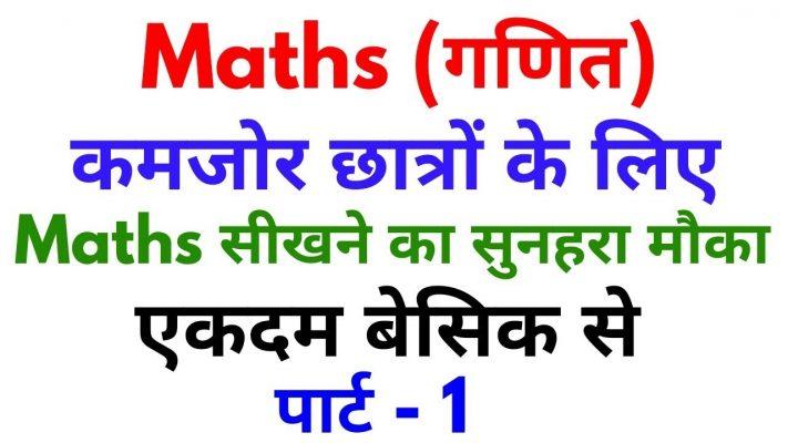 Basic Maths Part - 1   For - SSC, BANK, RAILWAY, RPF, SSC GD, UPP & ALL OTHER EXAMS