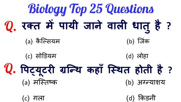 Biology important question answer For - RAILWAY GROUP-D, RAILWAY NTPC, JE & all other exams