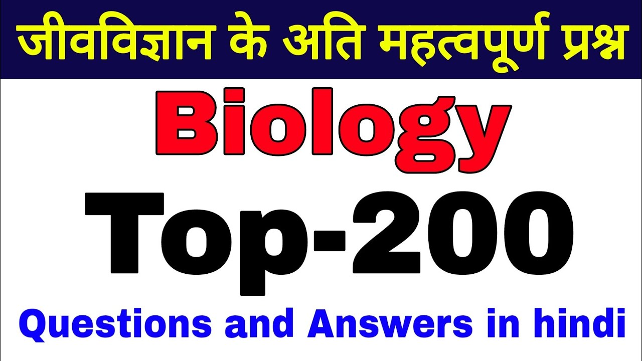 Biology MCQ for competition | most important mcq | top 200 questions and answers | biology gk
