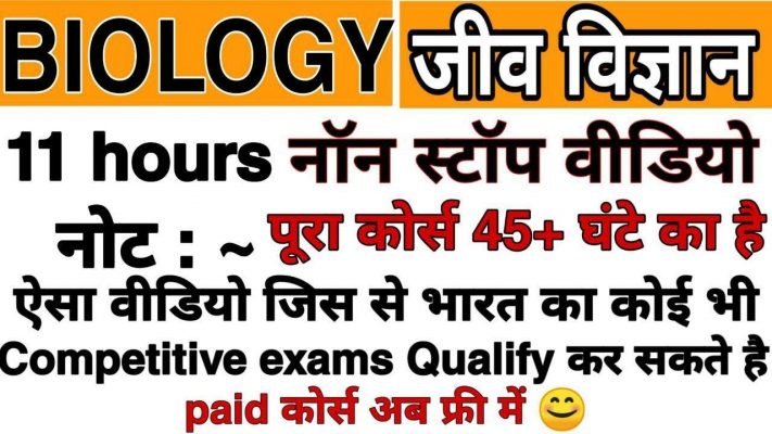 BIOLOGY PAID COMPLETE COURSE FREE NOW | BIOLOGY FOR RRB NTPC, SSC, UPSC, CDS, AFCAT, BPSC, RAILWAY |