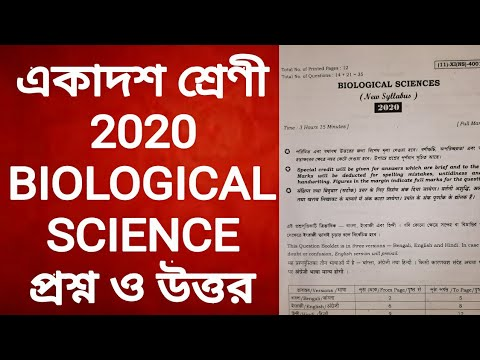 Class 11 biological sciences 2020 Question and answer paper//class xi biology 2020 Answer key WBCHSE