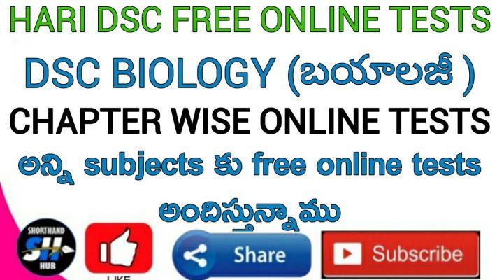 DSC BIOLOGY FREE ONLINE TESTS || CHAPTER WISE TESTS || SHORTHANDHUB ||