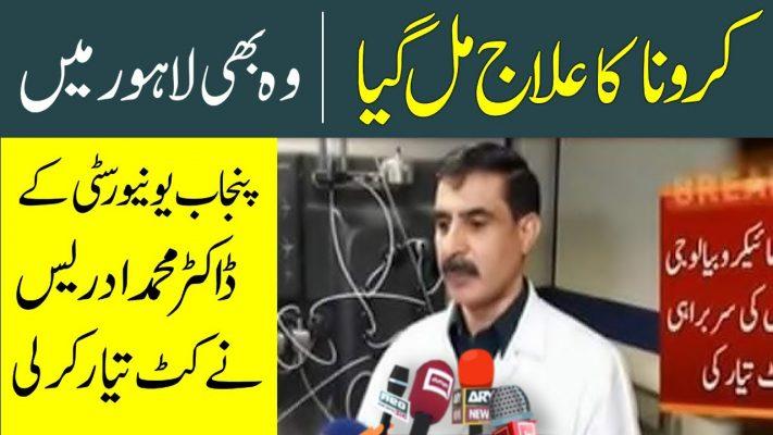 Keya Alami Waba Ki Ilaj Mil Geya ? | Molecular Biology's Prof Dr M.Idrees