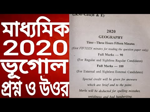 Madhyamik Geography Question paper 2020/West Bengal board Geography Examination answer key class 10