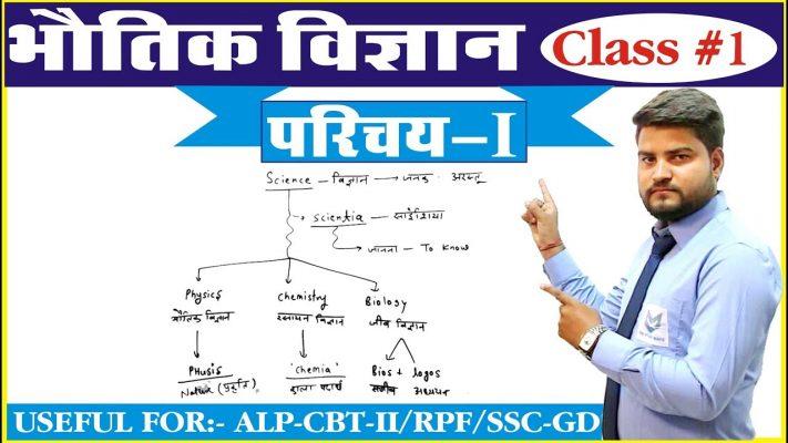 Physics - Basic Introduction -- I | By - B.K. Pathak Sir |