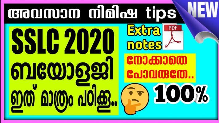 SSLC BIOLOGY 2020 | SSLC Biology 2020 questions and answers malayalam |sslc BIOLOGY important notes