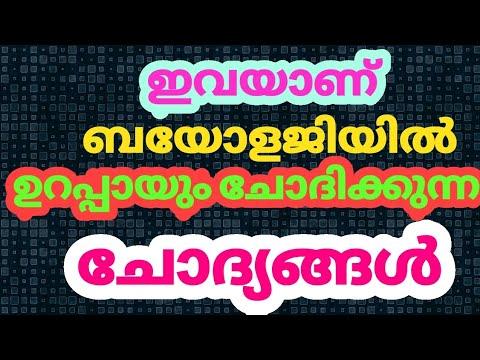 SSLC Biology class | SSLC Biology tips | Schoolmedia | Biology Kerala syllabus |