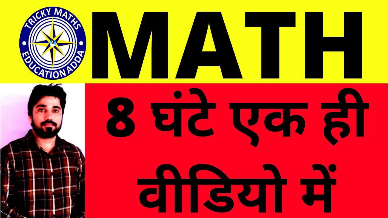 STUDENT CARFEW || MATH COMPLETE VIDEO || AK SIR MATH || BASIC TO ADVANCE ||