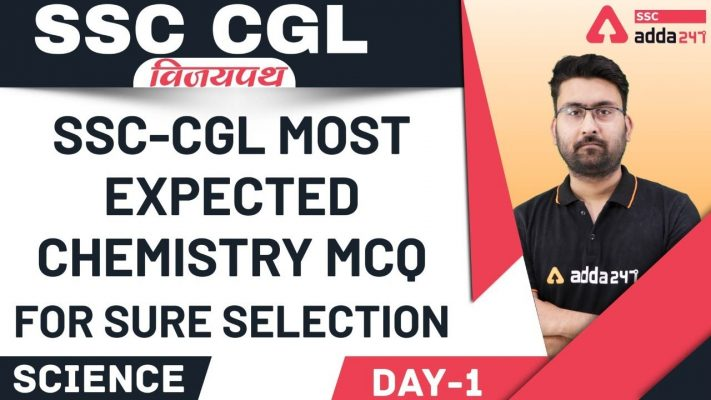 SSC CGL 2021 | General Science | Chemistry Questions (Day 1)
