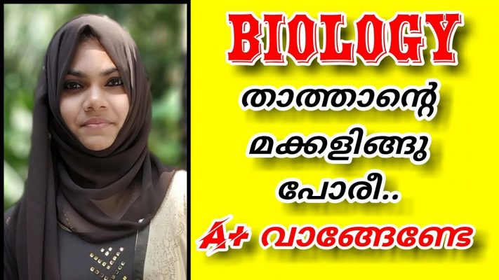 sslc biology focus area question and answer