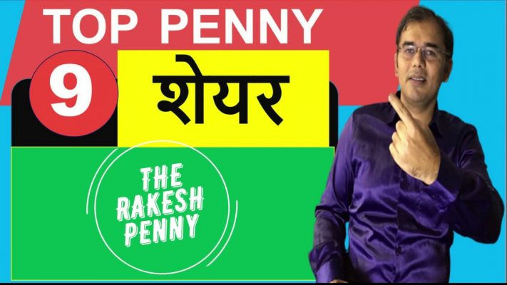Top 9 Penny Stocks - 2020 | multibagger stocks | Penny Shares To Buy | Best penny shares to buy now