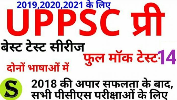 UPPSC PRELIMS MOCK TEST SERIES 14 UPSC 2020 UPPCS 2019 BPSC 65 ias pcs ras mppsc cgpsc model UPSSSC