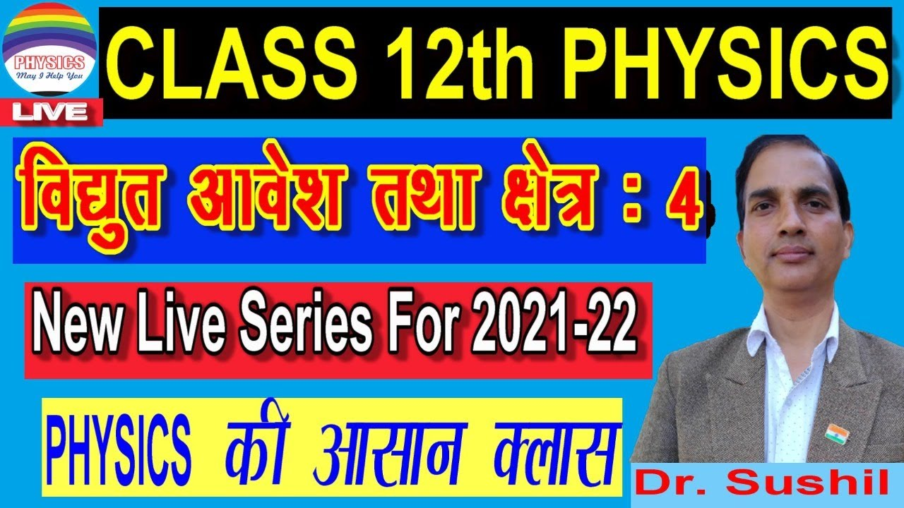 12 PHYSICS IN HINDI | NCERT CLASS 12 PHYSICS | ELECTRIC CHARGE AND FIELD |CH-1 L-4