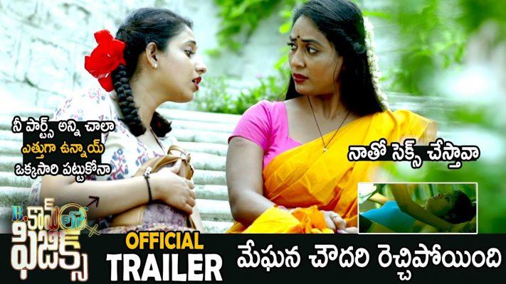 B.Com Lo Physics Movie Trailer | Meghana Chowdary | Cinema Culture