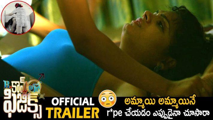 Bcom Lo Physics Movie Official Trailer | Ankitha Rajput | Meghna Chowdary | Latest Trailers | LATV