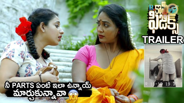 Bcom Lo Physics Trailer | Telugu Full Movies | Telugu Tonic