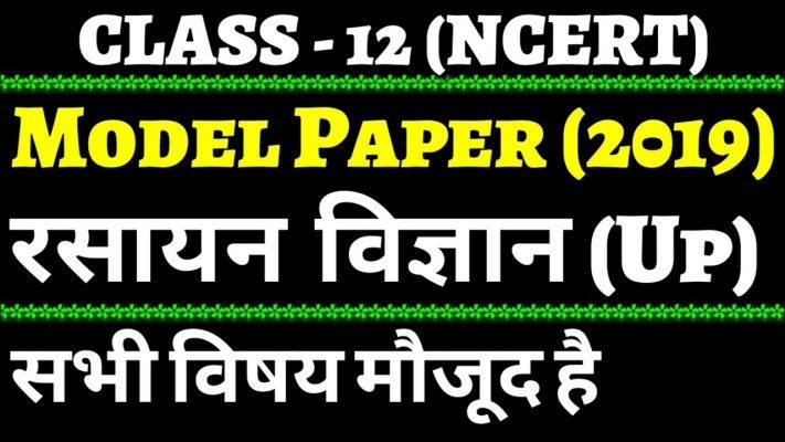 Chemistry model paper 2019 NCERT In hindi class 12