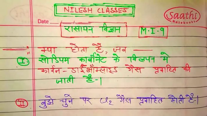 Chemistry most important question up board exam 2020,/Up board exam 2020,/up board pariksha 2020