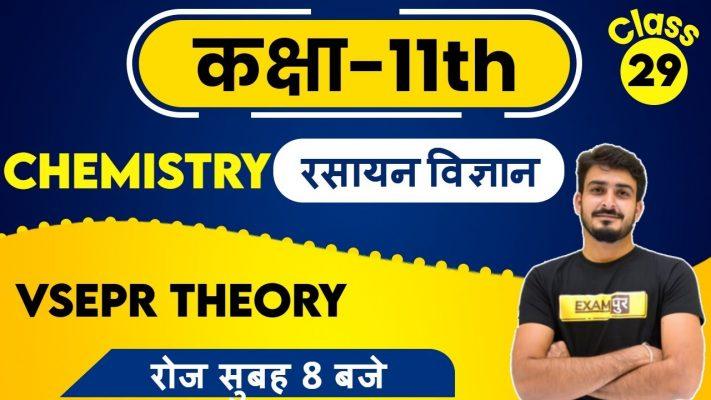 Class 11th || Class 11th CHEMISTRY | BY SUNIL SIR | 29 | VSEPR Theory