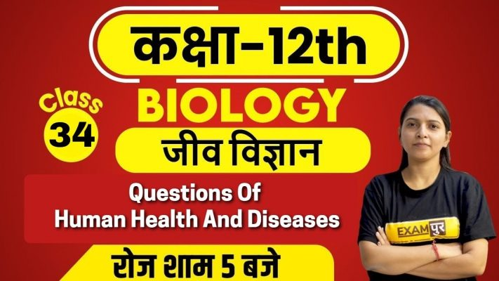 Class-12th | Class 12th BIOLOGY | By Radhika Ma'am | 34 | Questions of  Human Health And Diseases