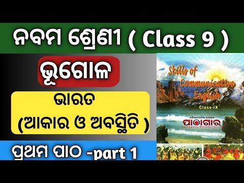Class 9 geography chapter 1 in odia | Bharata akara o abasthiti