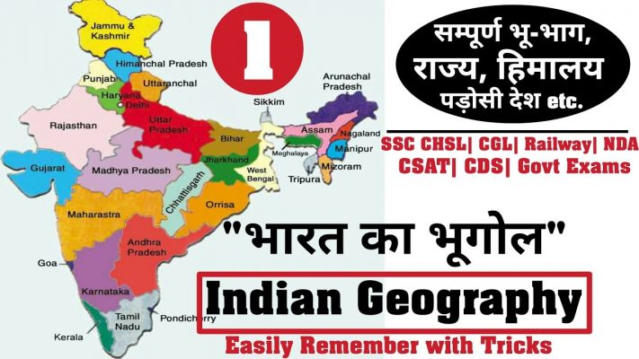 Indian Geography Part 1 Static GK Easily Remember With Tricks