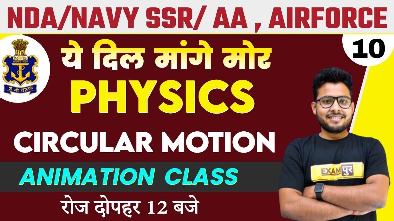 NDA   Navy SSR AA   Airforce XY   Physics Preparation   Circular Motion   By Vivek Sir   10