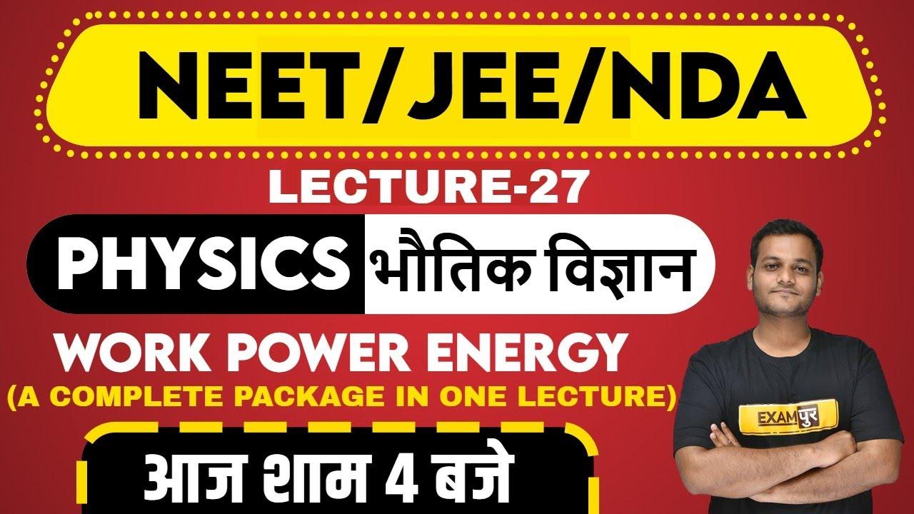 NEET Preparation 2021|| Physics || By Nikhil Sir || Lecture-27 || Work Power Energy
