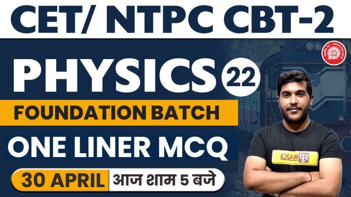 NTPC CBT 2 + CET FOUNDATION COURSE || Physics || Yogesh Sir || Class 22 || ONE LINER MCQ