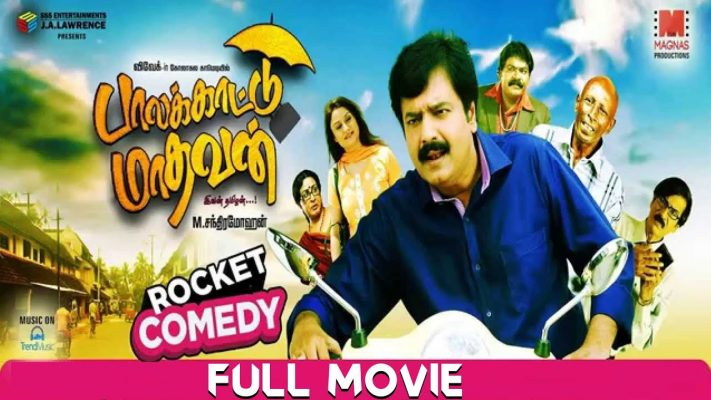 Palakkattu Madhavan Tamil Full Movie