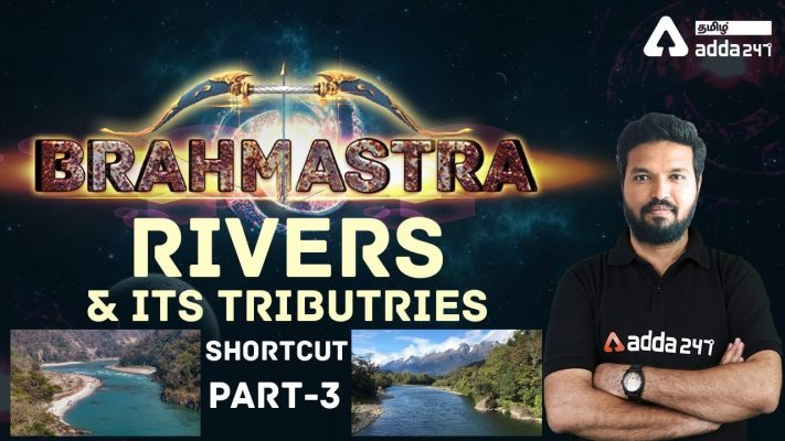 Rivers And Its Tributes | Geography Shortcut in Tamil | Brahmastra Pat 3