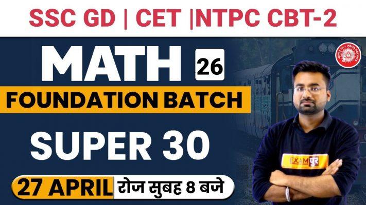 SSC GD / CET/ NTPC CBT-2 | Maths Class | SUPER 30 | By Abhinandan Sir | Class 26