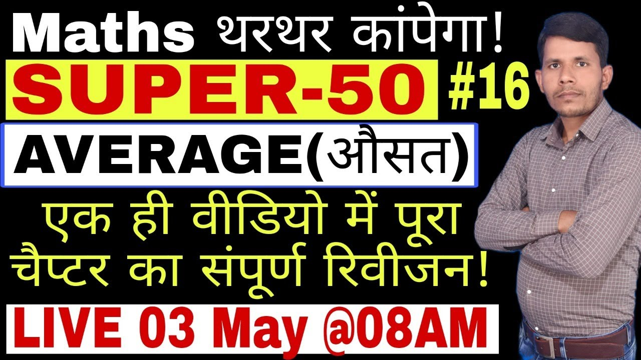 Super-50  Maths practice session-16, Average, hot trick by RK Sir